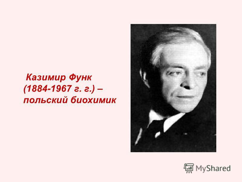Казимир Функ (1884-1967 г. г.) – польский биохимик