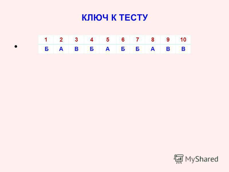 КЛЮЧ К ТЕСТУ 12345678910 БАВБАББАВВ
