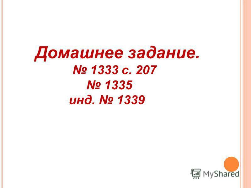 Домашнее задание. 1333 с. 207 1335 инд. 1339