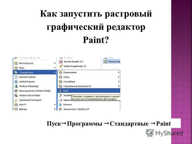 Какой графический редактор мы использовали на уроках для создания рисунков?