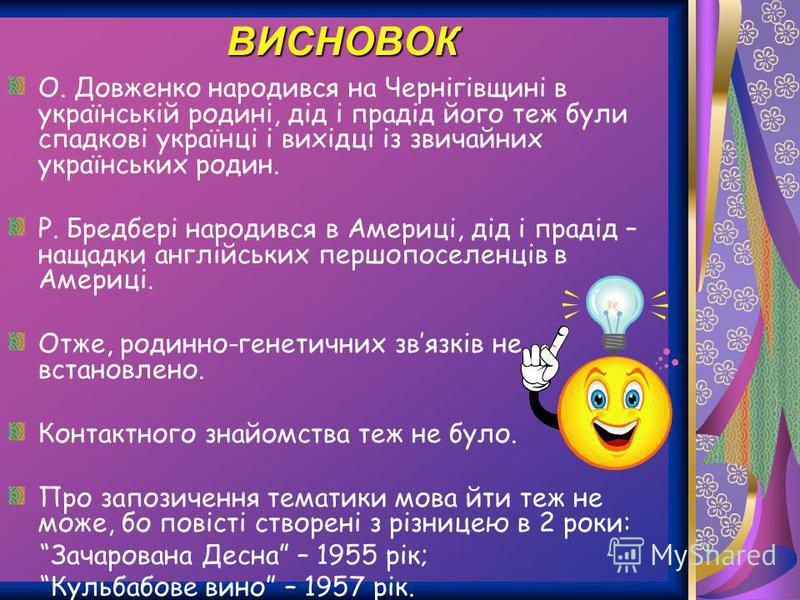 ВИСНОВОК О. Довженко народився на Чернігівщині в українській родині, дід і прадід його теж були спадкові українці і вихідці із звичайних українських родин. Р. Бредбері народився в Америці, дід і прадід – нащадки англійських першопоселенців в Америці.