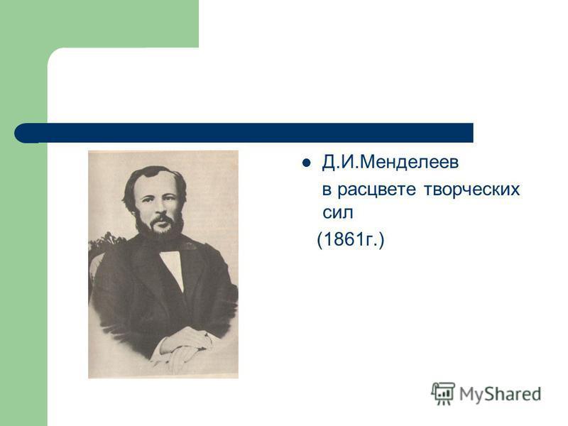 Д.И.Менделеев в расцвете творческих сил (1861 г.)