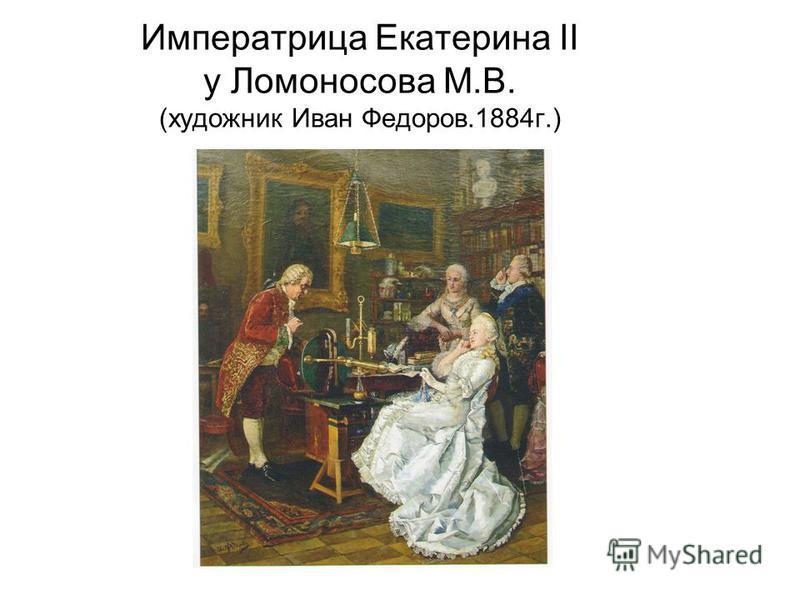 Императрица Екатерина II у Ломоносова М.В. (художник Иван Федоров.1884 г.)