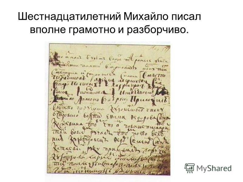 Шестнадцатилетний Михайло писал вполне грамотно и разборчиво.