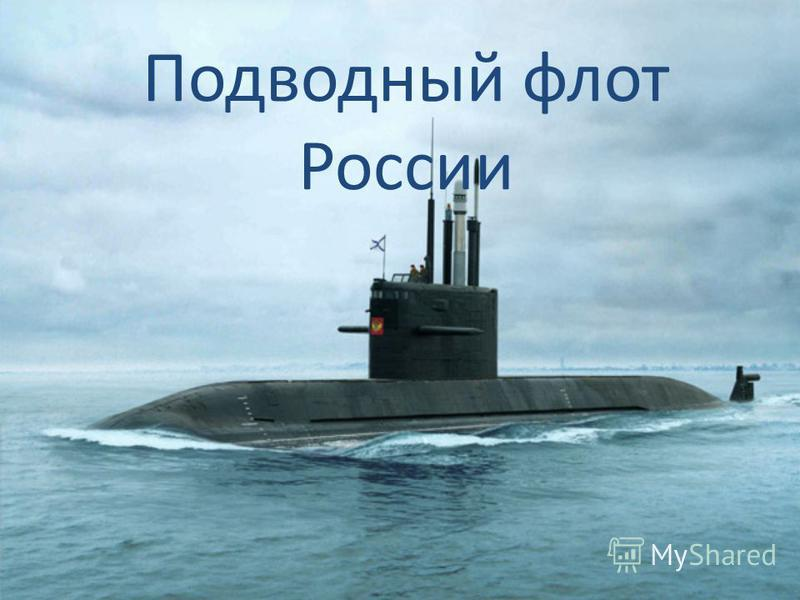 Подводный фдот России