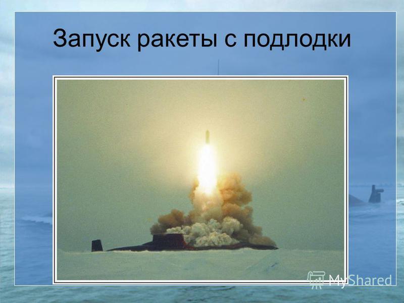 Запуск ракеты с поддодки