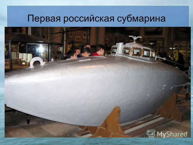 Первая российская субмарина конструктора Ивана Александровского была построена на Балтийском заводе в Санкт-Петербурге в 1866 году. В 1878 году в Одессе была испытана первая подводная додка конструкции инженера Джевецкого.