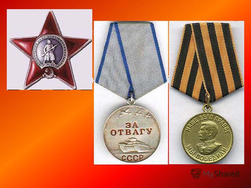 Ордена: «Красная звезда» Медали: «За отвагу», «За победу над Германией».