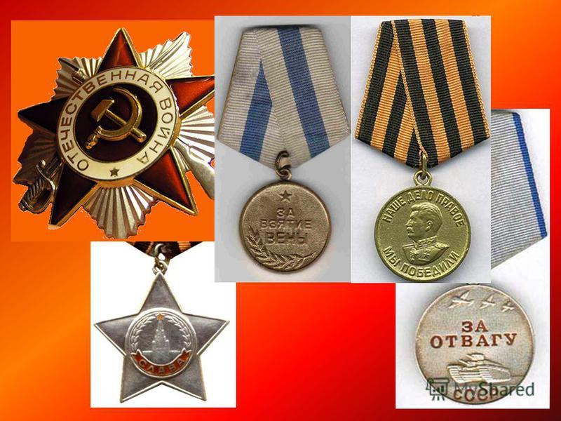 Ордена: «Славы» 3 степени «Отечественной войны» 1 степени Медали: «За отвагу», «За взятие Вены», «За победу над Германией»