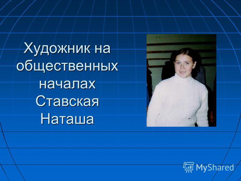 Художник на общественных началах Ставская Наташа