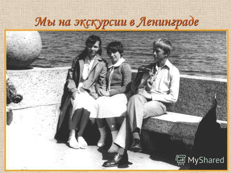 Мы на экскурсии в Ленинграде