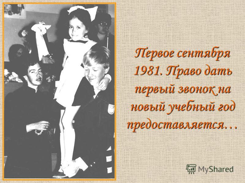 Первое сентября 1981. Право дать первый звонок на новый учебный год предоставляется…