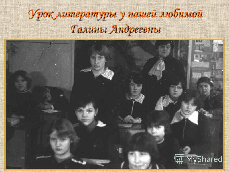 Урок литературы у нашей любимой Галины Андреевны