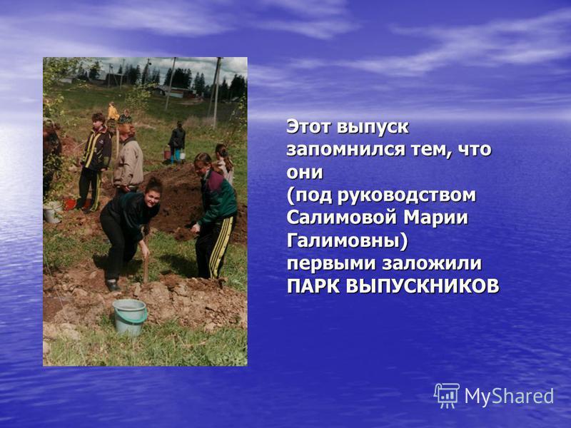 Этот выпуск запомнился тем, что они (под руководством Салимовой Марии Галимовны) первыми заложили ПАРК ВЫПУСКНИКОВ
