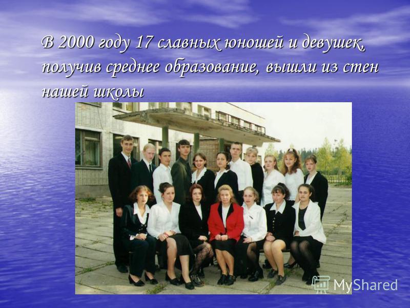 В 2000 году 17 славных юношей и девушек, получив среднее образование, вышли из стен нашей школы