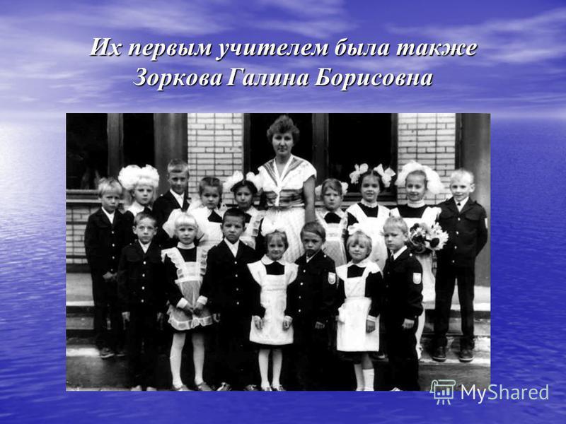 Их первым учителем была также Зоркова Галина Борисовна