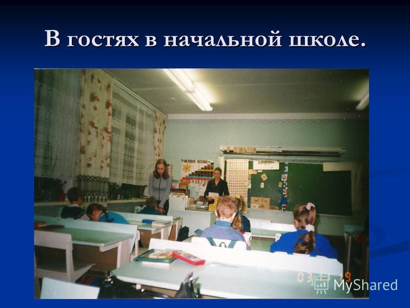 В гостях в начальной школе.