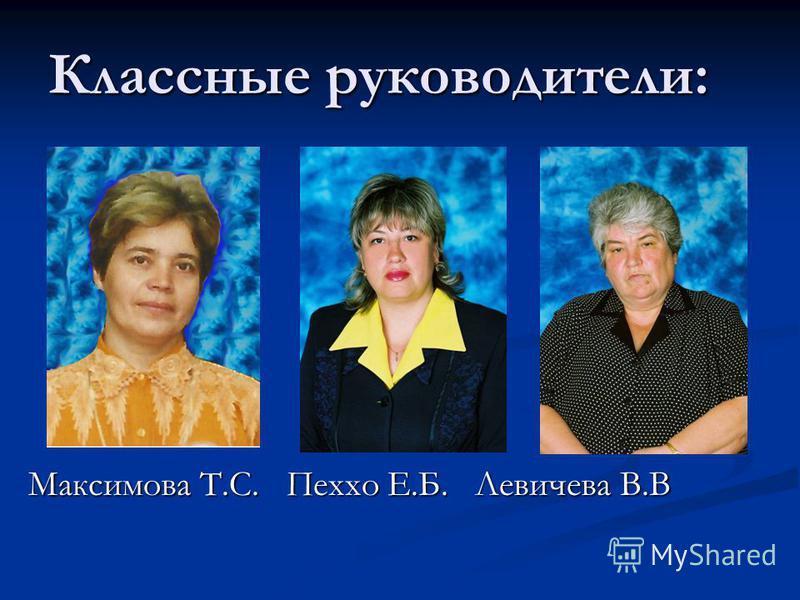 Классные руководители: Максимова Т.С. Пеххо Е.Б. Левичева В.В