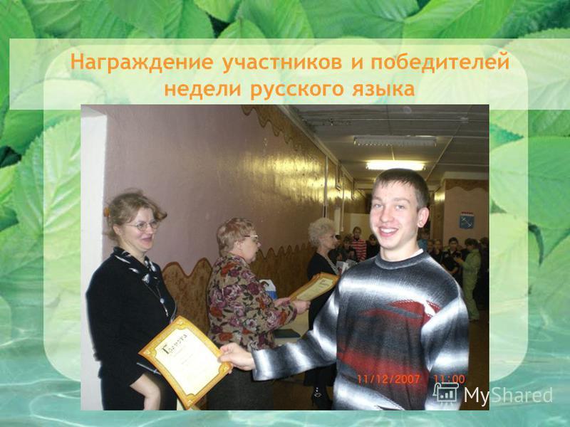 Награждение участников и победителей недели русского языка