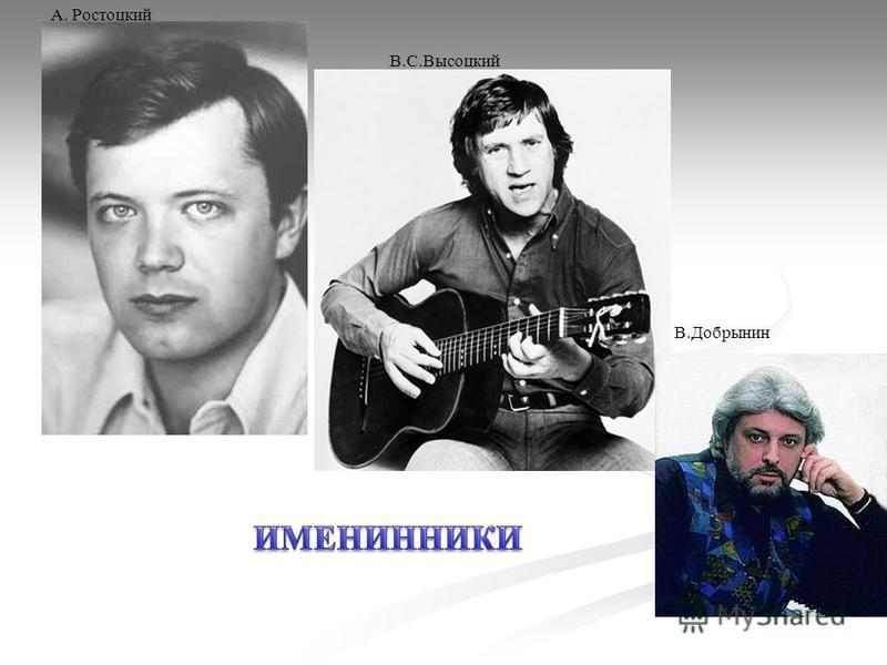 А. Ростоцкий В.С.Высоцкий В.Добрынин