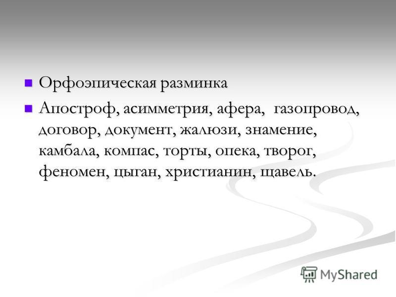 Орфоэпическая разминка Орфоэпическая разминка Апостроф, асимметрия, афера, газопровод, договор, докумнет, жалюзи, знамание, камбала, компас, торты, опека, творог, феномен, цыган, христианин, щавель. Апостроф, асимметрия, афера, газопровод, договор, д