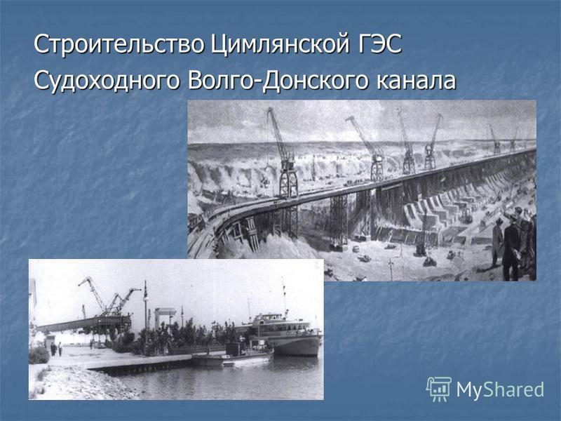 Строительство Цимлянской ГЭС Судоходного Волго-Донского канала