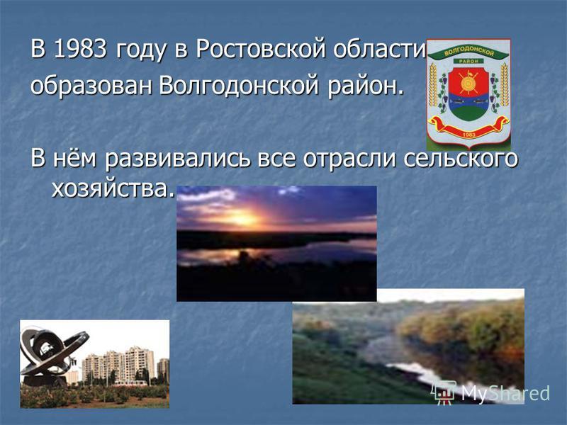 В 1983 году в Ростовской области образован Волгодонской район. В нём развивались все отрасли сельского хозяйства.