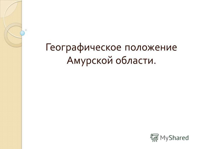 Географическое положение Амурской области.