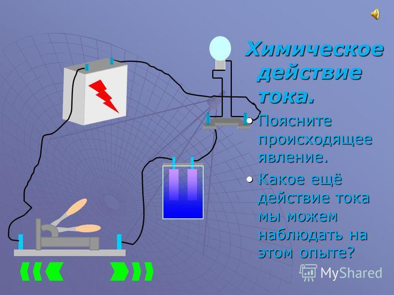 Какие частицы являются носителями электрического тока в металлах?Какие частицы являются носителями электрического тока в металлах? Какое направление принято за направление тока?Какое направление принято за направление тока? Какие действия оказывает э