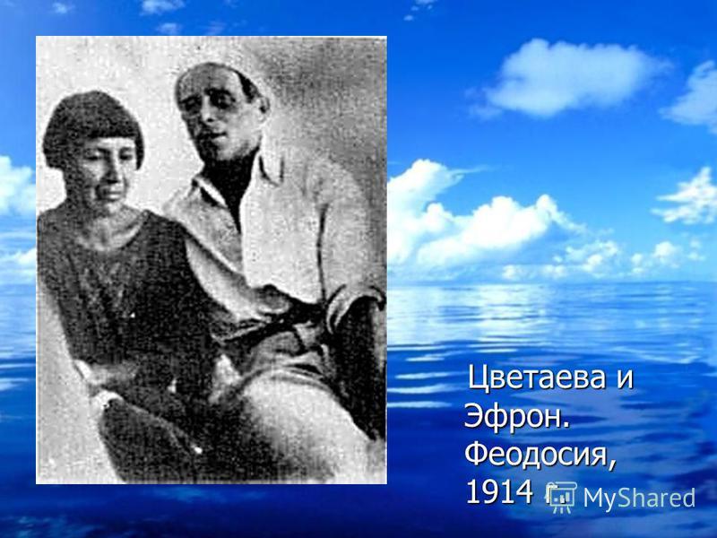 Цветаева и Эфрон. Феодосия, 1914 г. Цветаева и Эфрон. Феодосия, 1914 г.
