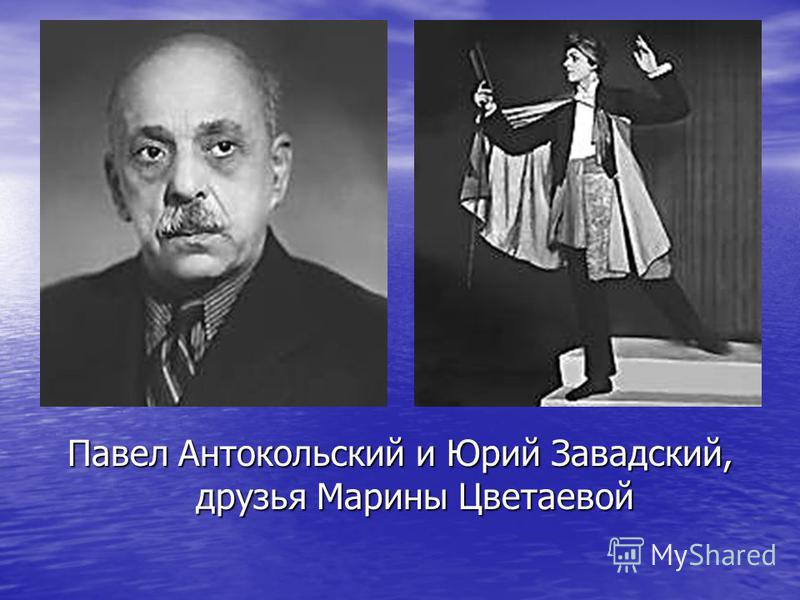 Павел Антокольский и Юрий Завадский, друзья Марины Цветаевой