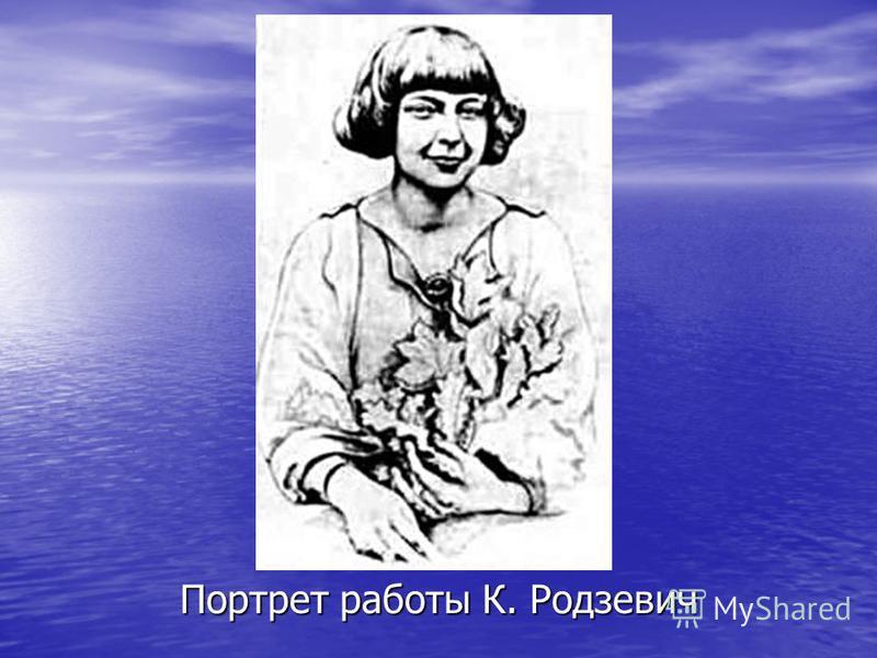 Портрет работы К. Родзевич