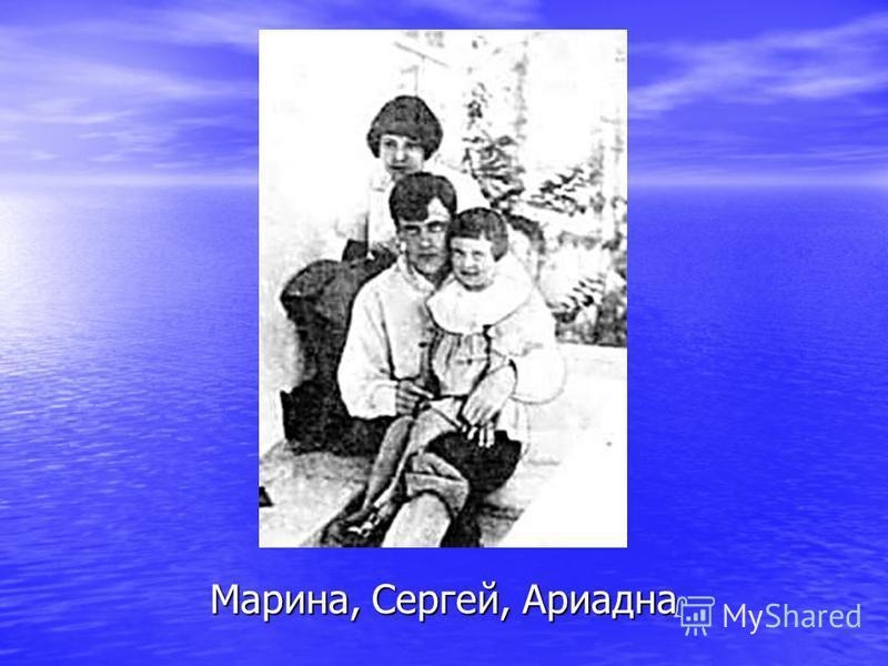Марина, Сергей, Ариадна
