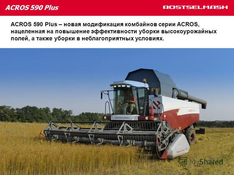 ACROS 590 Plus ACROS 590 Plus – новая модификация комбайнов серии ACROS, нацеленная на повышение эффективности уборки высокоурожайных полей, а также уборки в неблагоприятных условиях.
