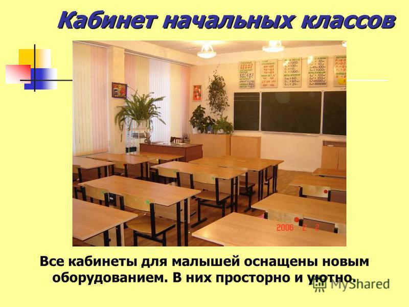 Кабинет начальных классов Все кабинеты для малышей оснащены новым оборудозванием. В них просторно и уютно.