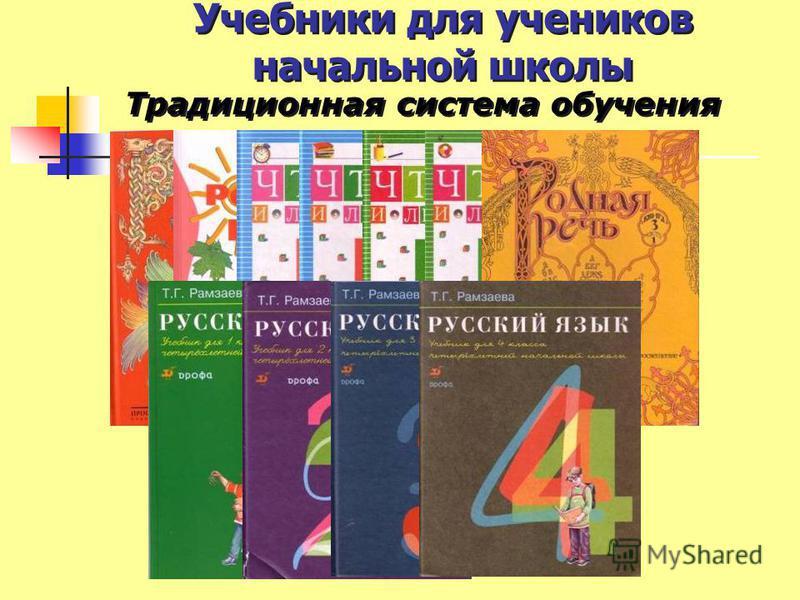 Учебники для учеников начальной школы Традиционная система обучения