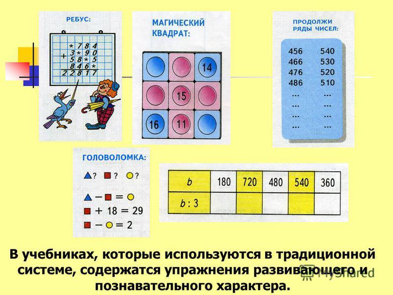 В учебниках, которые используются в традиционной системе, содержатся упражнения развивающего и познавательного характера.