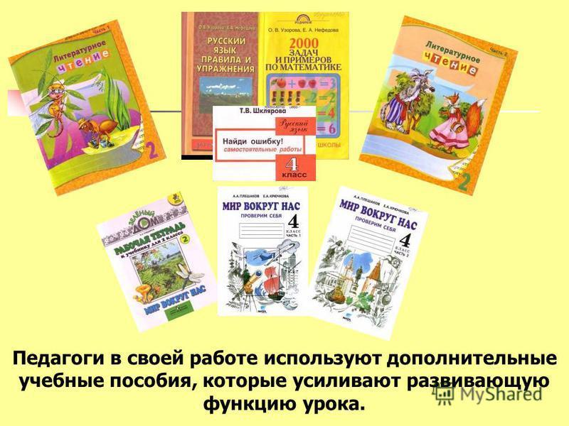 Педагоги в своей работе используют дополнительные учебные пособия, которые усиливают развивающую функцию урока.
