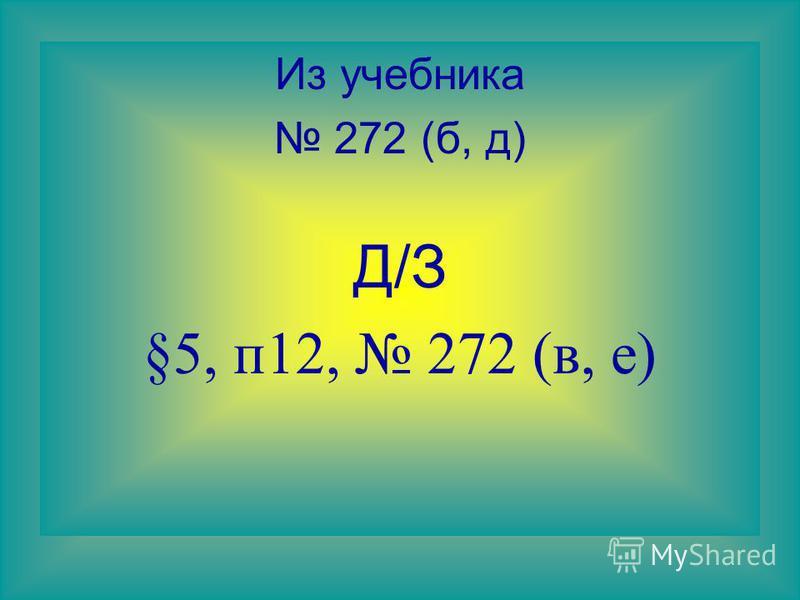 Из учебника 272 (б, д) Д/З §5, п 12, 272 (в, е)