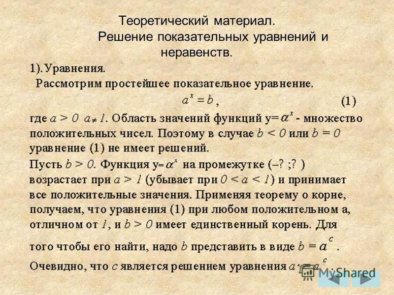 Теоретический материал. Решение показательных уравнений и неравенств.