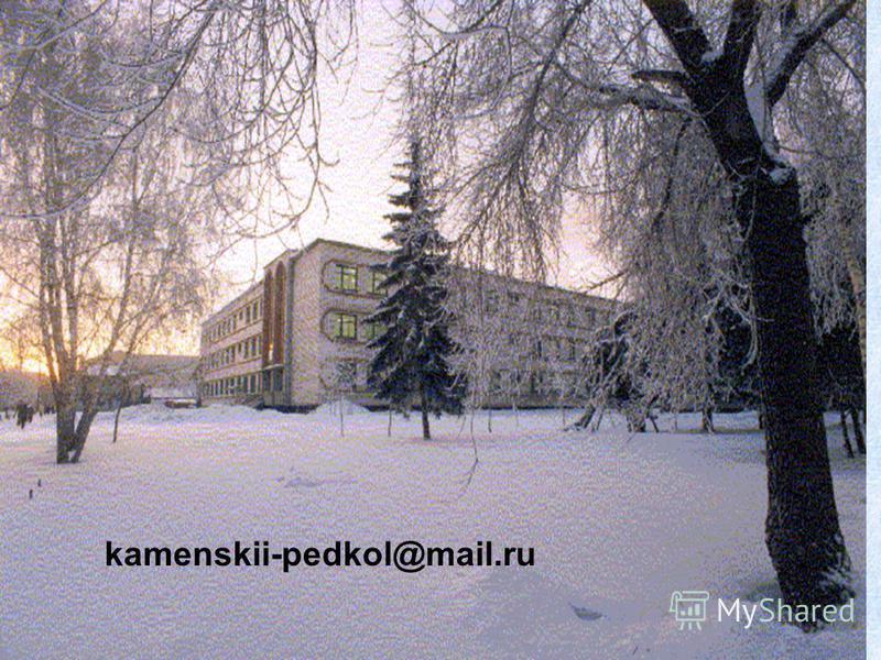 kamenskii-pedkol@mail.ru