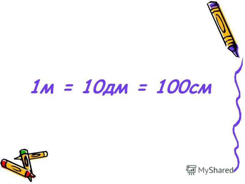 1 м = 10 дм = 100 см