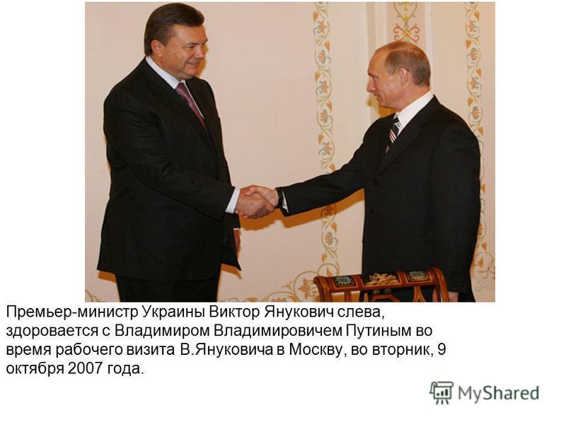 Премьер-министр Украины Виктор Янукович слева, здоровается с Владимиром Владимировичем Путиным во время рабочего визита В.Януковича в Москву, во вторник, 9 октября 2007 года.