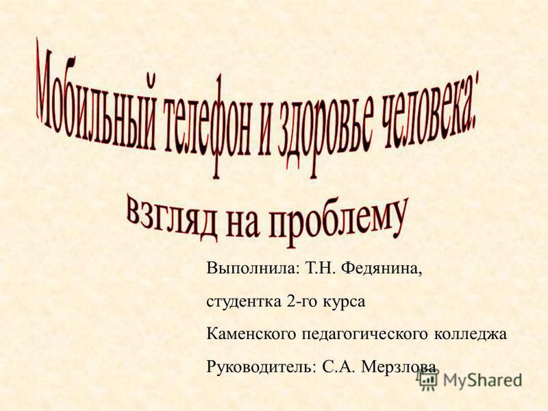 Выполнила: Т.Н. Федянина, студентка 2-го курса Каменского педагогического колледжа Руководитель: С.А. Мерзлова