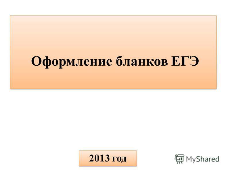 2013 год Оформление бланков ЕГЭ