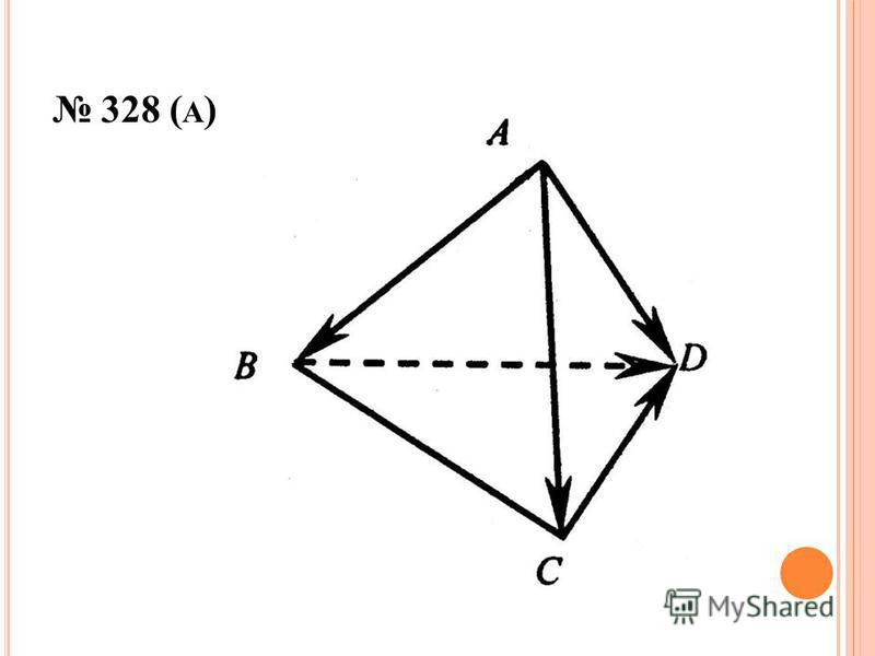 328 ( А )
