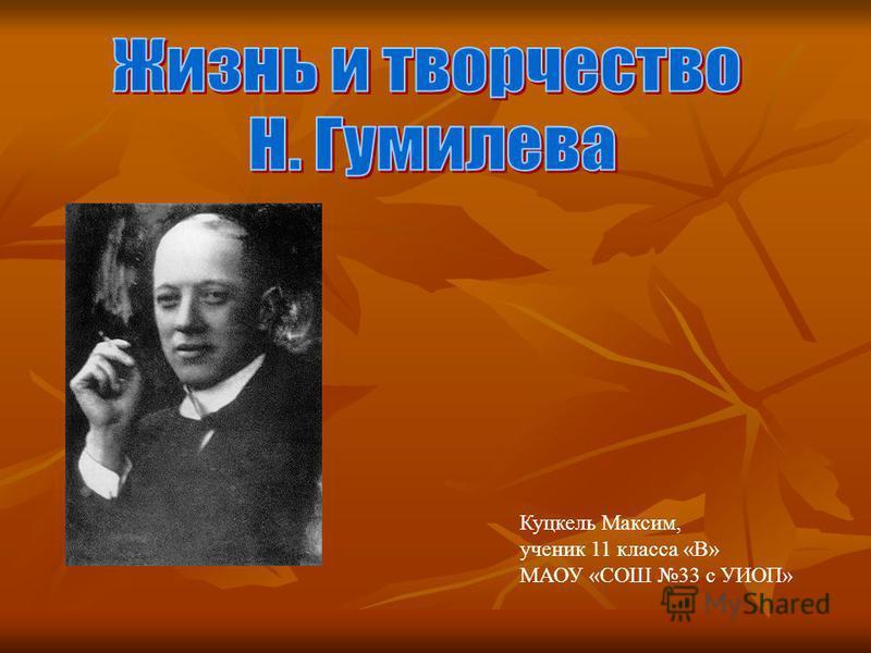 Куцкель Максим, ученик 11 класса «В» МАОУ «СОШ 33 с УИОП»