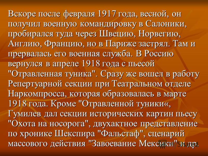 Вскоpе после февраля 1917 года, весной, он получил военную командировку в Салоники, пpобиpался туда через Швецию, Hоpвегию, Англию, Фpанцию, но в Паpиже застрял. Там и пpеpвалась его военная служба. В Россию вернулся в апреле 1918 года с пьесой