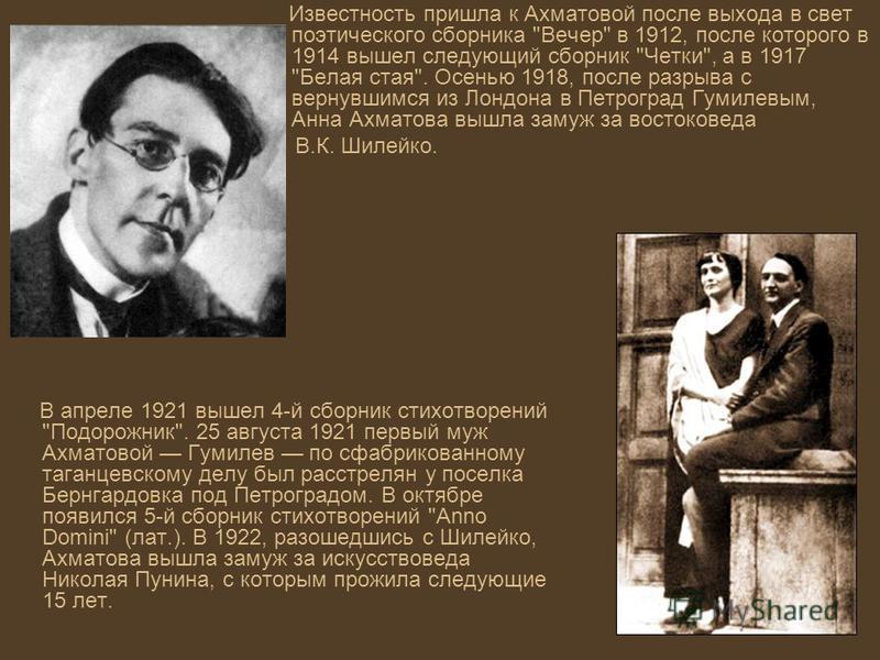 Известность пришла к Ахматовой после выхода в свет поэтического сборника