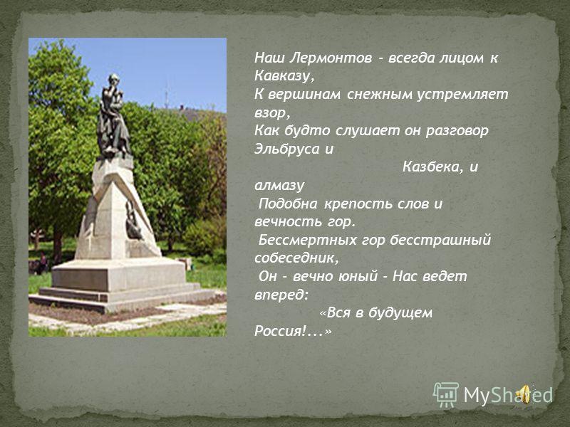 Осенью 1830 поступает в Московский университет на нравственно-политическое отделение. Неудовлетворенность Лермонтова лекциями профессоров и недовольство профессоров непочтительными ответами и пререканиями студента, что считалось непозволительной дерз